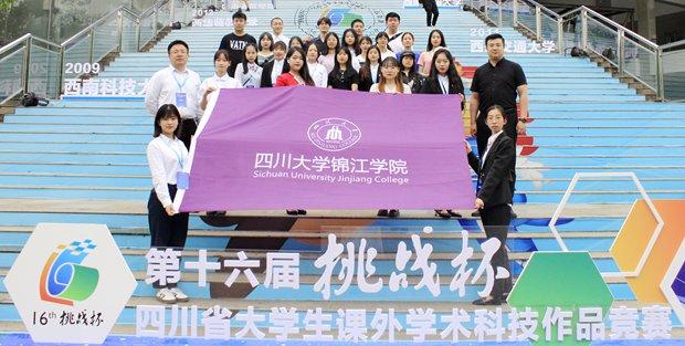 """我校在四川省第十六届""""挑战杯""""大赛中团体总分排名全省第九"""
