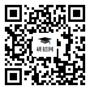 四川大学锦江学院2021年全国硕士研究生招生考试报名信息网上确认公告